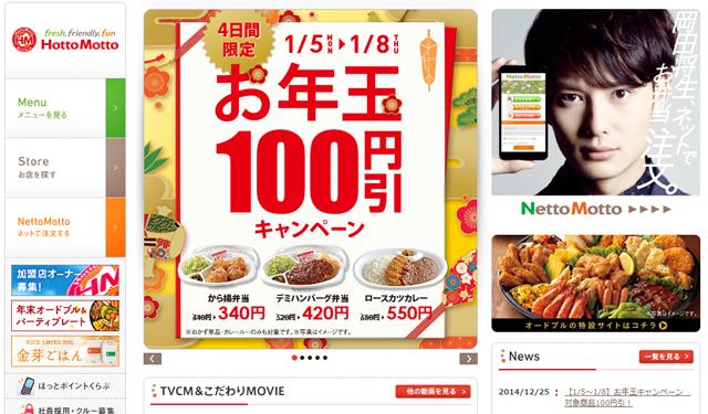 「ほっともっと」お年玉100円引キャンペーン