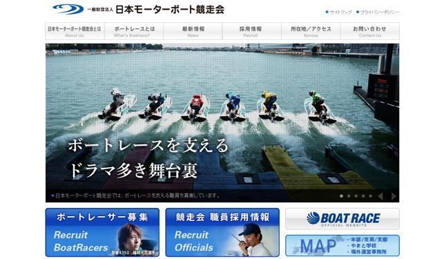 ボートレーサーの募集を開始