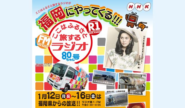 NHKラジオイベントカー 福岡へ ゲストに手嶌葵