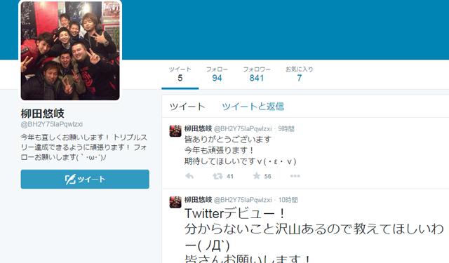 柳田悠岐を名乗るツイッターアカウントは偽物