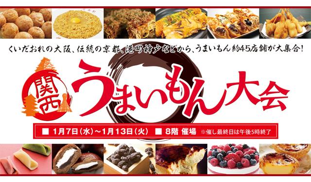 博多阪急で「関西うまいもん大会」