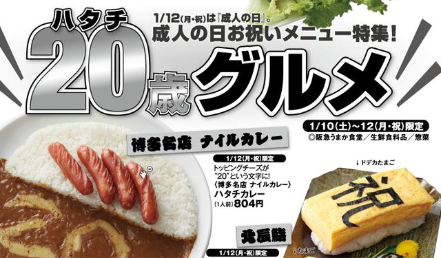 博多阪急の「20歳(はたち)グルメ」