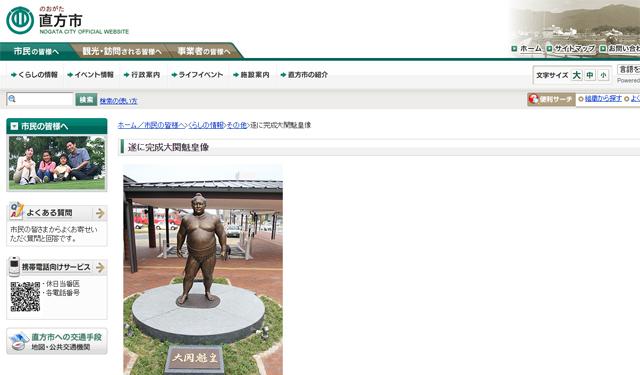 JR直方駅前の「魁皇像」ステンレス補強へ