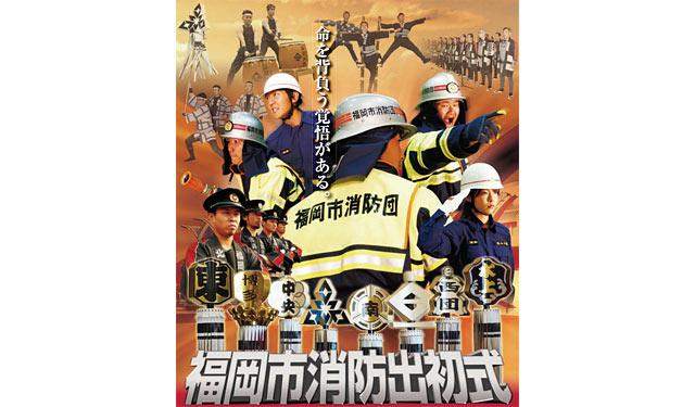 マリンメッセで「福岡市消防出初式」開催