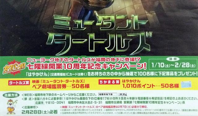 地下鉄七隈線開業10周年記念キャンペーン