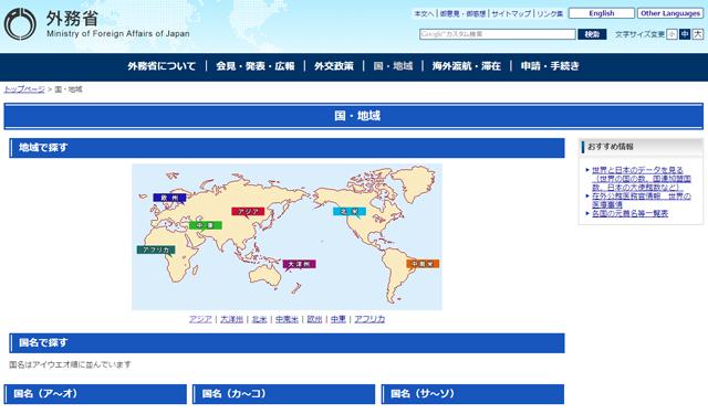 外務省「パスポート」デザイン変更を検討