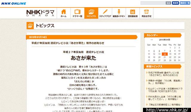 NHK朝ドラ初の幕末スタート 筑豊の炭鉱も舞台に