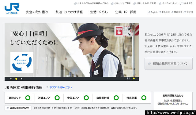 JR西日本が「若トク早特きっぷ」再発売