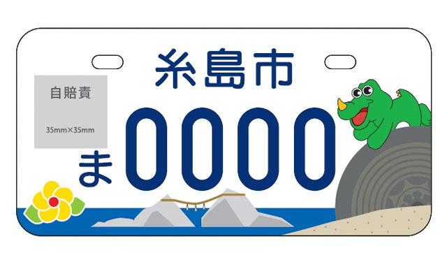 糸島市のご当地ナンバープレート 4月交付