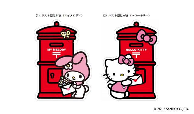 日本郵便がハローキティのポスト型はがき発売