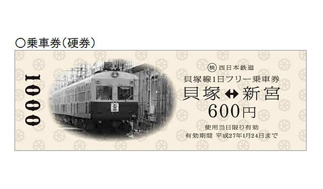西鉄が313形最終日限定きっぷ発売