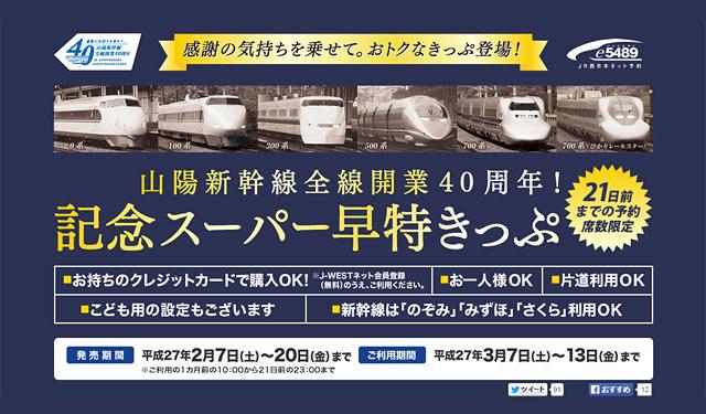 山陽新幹線40周年記念、博多~新大阪 5610円