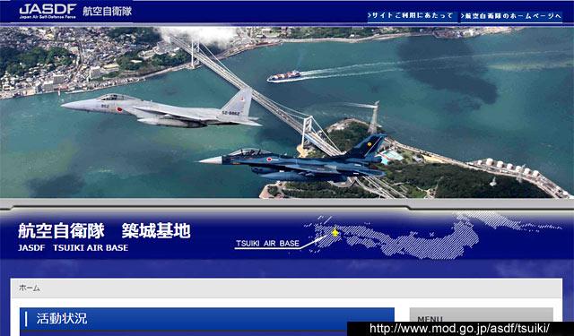 航空自衛隊築城基地が「基地モニター」を募集