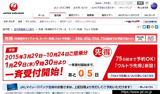 日本航空が「ウルトラ先得」など割引運賃を設定