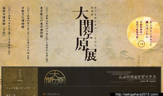 関ヶ原の戦いがテーマの特別展「大関ヶ原展」福岡を巡回