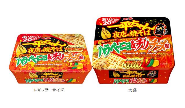 カップ焼きそば「一平ちゃん」 20周年 特別企画商品発売