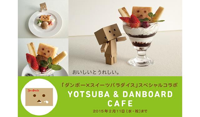 福岡パルコで「よつばとダンボーカフェ」