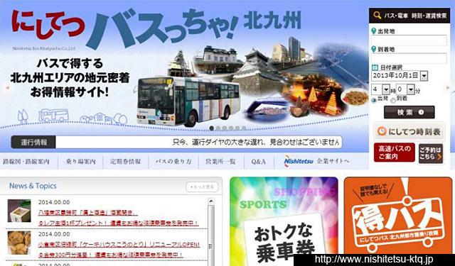 西鉄バス北九州が地域密着ポータルサイト開設へ