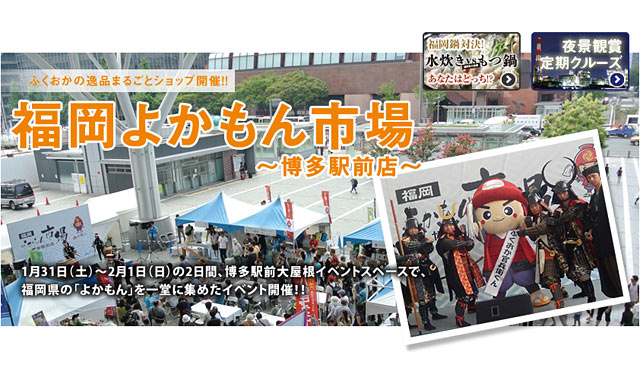 JR博多駅前広場で「福岡よかもん市場」開催