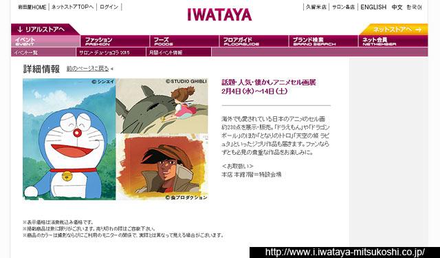 岩田屋本店で話題・人気・懐かしのアニメセル画展