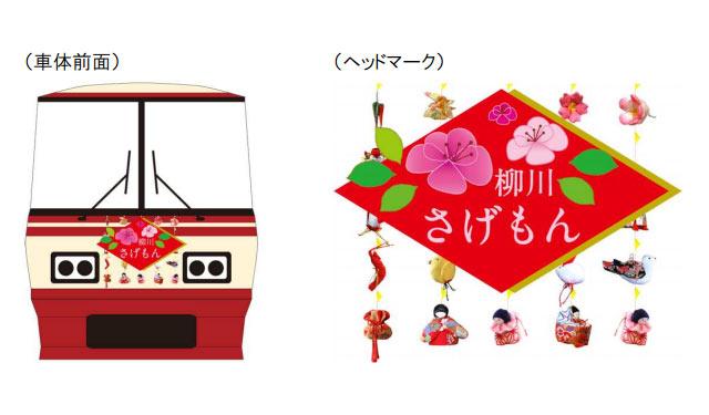 西鉄がラッピング電車「柳川さげもん電車」運行