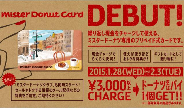ミスドが現金チャージ式プリペイドカード
