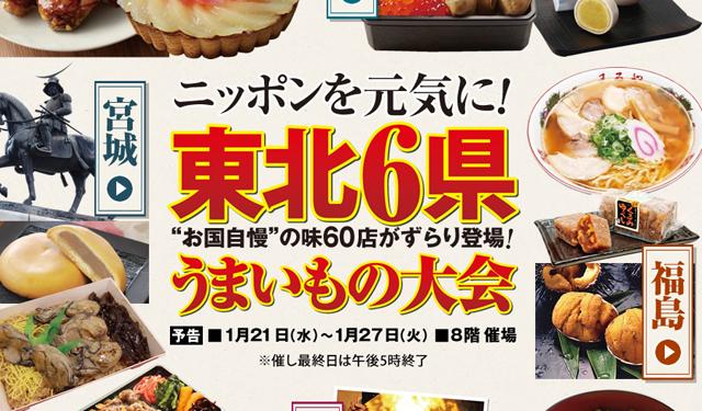 博多阪急で「東北6県」うまいもの大会