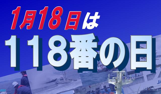 1月18日は「118番の日」海の事故は118へ
