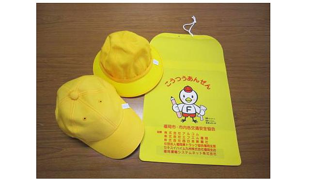 福岡市が小1に配布する黄色帽子 統一へ