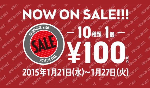 ミスドで恒例の100円セール開催中