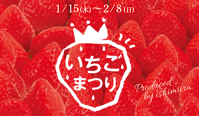 石村萬盛堂の「いちごまつり」29日から第3弾