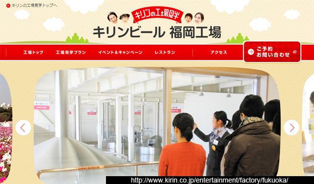 キリンビール福岡工場が工場見学バスの愛称名募集