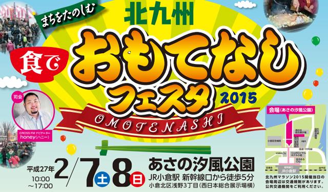 あさに汐風公園で「北九州おもてなしフェスタ」