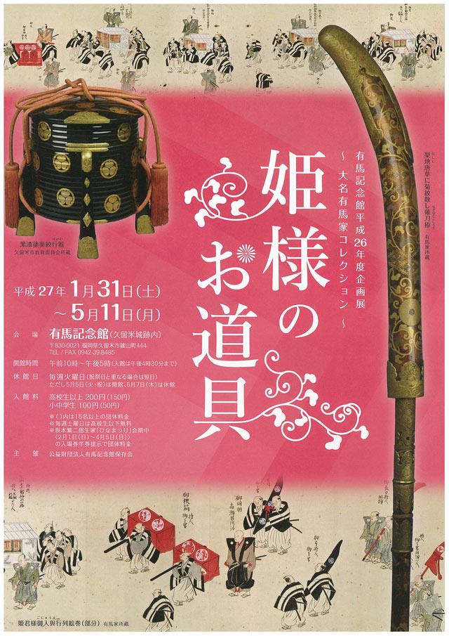 久留米の有馬記念館で「お姫様のお道具」展
