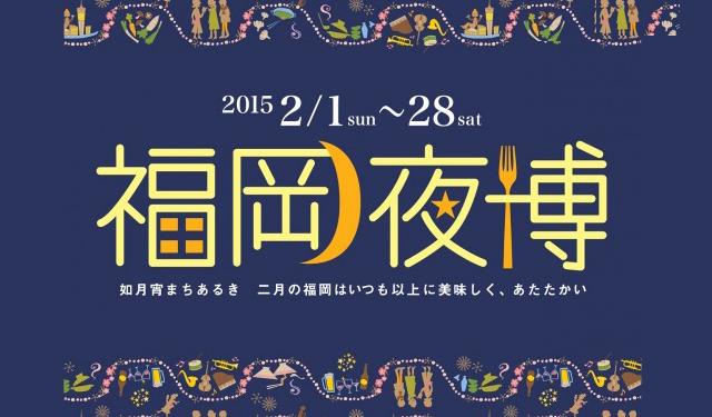 「福岡夜博」開幕 福岡の夜が楽しくなるイベント
