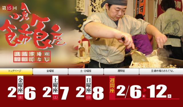 旦過市場のおもてなし「小倉 食市食座」6日開幕