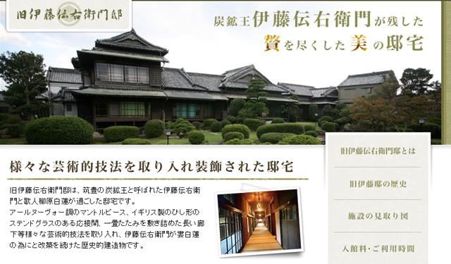 筑豊の炭鉱王の邸宅「旧伊藤伝右衛門邸」今日から公開