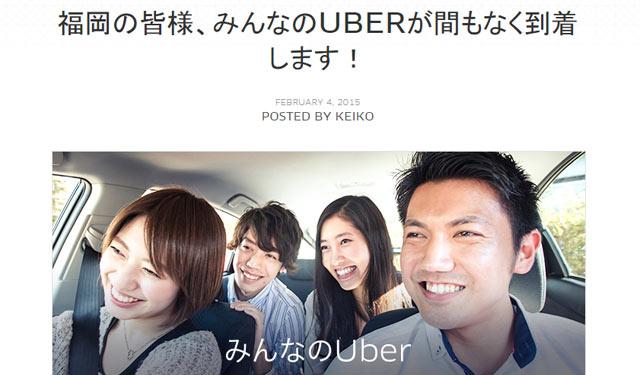 Uberが福岡市でライドシェアをスタート