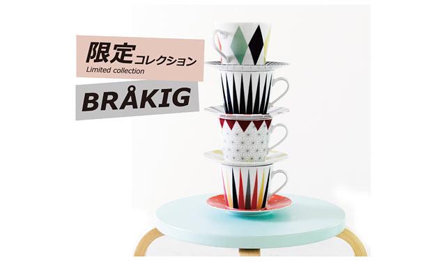 IKEA福岡新宮で「BRAKIG/ブローキグ 2014」販売開始