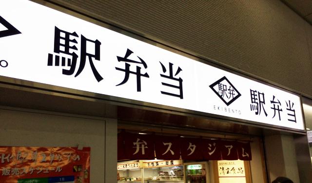 「第11回九州駅弁グランプリ」福岡代表3品決定
