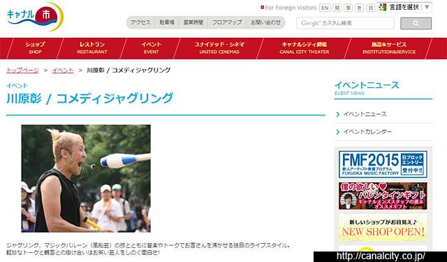 キャナルで川原彰さんの「コメディジャグリング」開催中