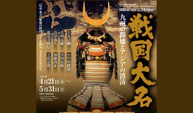 九国博開館10周年記念特別展「戦国大名」展