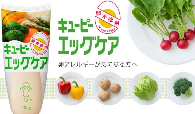 キユーピー「卵不使用のマヨネーズ」20日発売