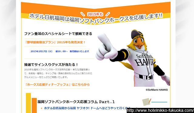 ホテル日航福岡が「野球観戦宿泊プラン2015」販売