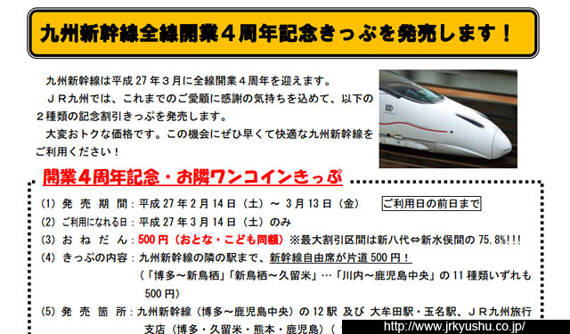 九州新幹線全線開業4周年記念きっぷ発売