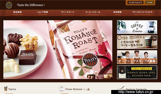 タリーズコーヒーが社内コンテスト最優秀賞作品発売