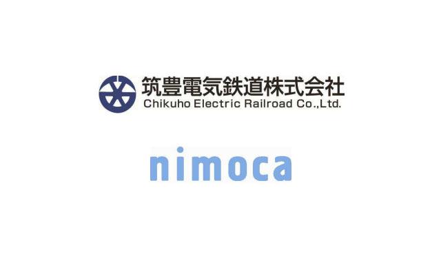 筑豊電気鉄道、3月14日からニモカ導入
