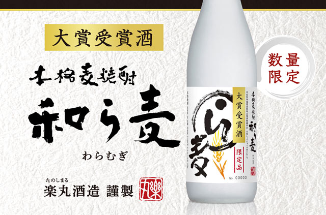 福岡国税局酒類鑑評会で大賞受賞の逸品が発売へ