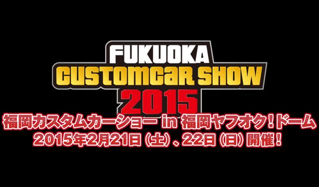 ヤフオク!ドームで「福岡カスタムカーショー2015」
