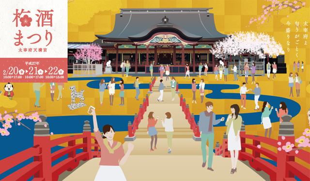 太宰府天満宮で「全国梅酒まつりin福岡 2015」